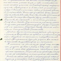 2009-03-14_00997_M-O-Letopisna_kniga-do_1996