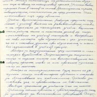 2009-03-14_01002_M-O-Letopisna_kniga-do_1996
