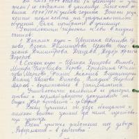 2009-03-14_01012_M-O-Letopisna_kniga-do_1996