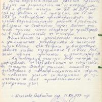2009-03-14_01018_M-O-Letopisna_kniga-do_1996