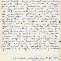 2009-03-14_01029_M-O-Letopisna_kniga-do_1996
