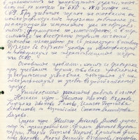2009-03-14_01034_M-O-Letopisna_kniga-do_1996