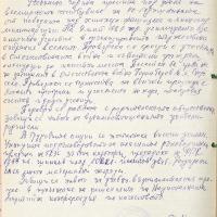 2009-03-14_01039_M-O-Letopisna_kniga-do_1996