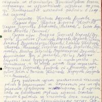 2009-03-14_01040_M-O-Letopisna_kniga-do_1996