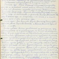 2009-03-14_01054_M-O-Letopisna_kniga-do_1996
