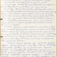 2009-03-14_01056_M-O-Letopisna_kniga-do_1996