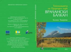2824 PKDB Vrachanski Balkan Toponimi - COVER