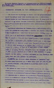Istorichesko_opisanie_na_s_Osikovo-Vrachansko-1927-1_4-thumb
