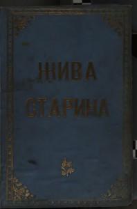 Zhiva_starina-kniga