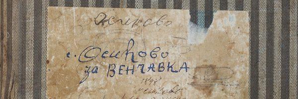 18601_Osikovo-M-Venchavka_1898-1940_2008-koritza