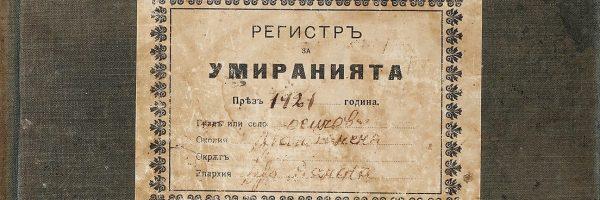 19084_Osikovo-M-Umiraniata_1921-1949_2008-koritza