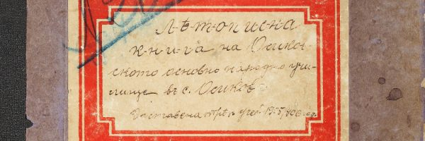 2008-02-12_19439_Uchebna-1905-1906-koritza