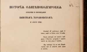 istoria_slavenobolgarskae